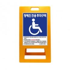 A자형 장애인주차 표지판
