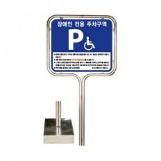 스텐밴딩형(이동식) 장애인주차 표지판