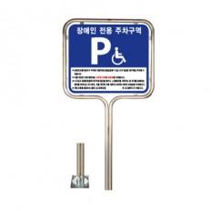 스텐밴딩형(앙카식) 장애인주차 표지판