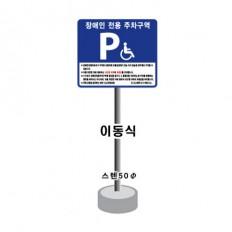 알미늄판+스텐지주(이동식) 장애인주차 표지판
