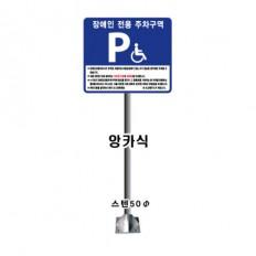 알미늄판+스텐지주(앙카식) 장애인주차 표지판