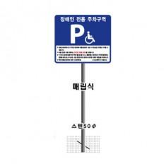알미늄판+스텐지주(매립식) 장애인주차 표지판
