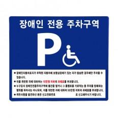 포맥스 벽부형(700X600) 장애인주차 표지판