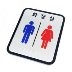 화장실 촉지판(남여공용)