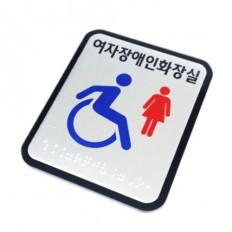 화장실 촉지판(여자장애인)