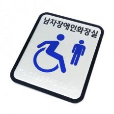 화장실 촉지판(남자장애인)